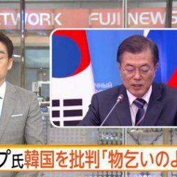 トランプ大統領「韓国は物乞いのようだ」→反アベ界隈「リークした官邸は最低だ」「最悪だな、晋三」
