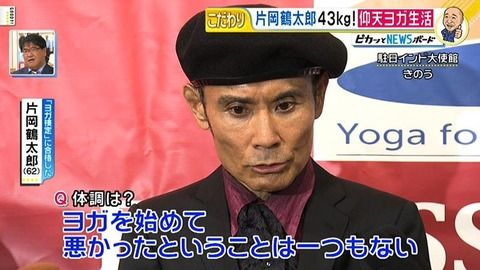 【批判殺到】片岡鶴太郎、マネージャーへのパワハラがコチラ・・・・・・・
