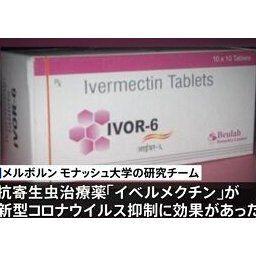 【速報】 48時間で新型コロナを根絶できる治療薬を日本人が開発していた!!!