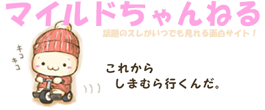 【悲報】任天堂さん、とんでもない下ネタをブチ込んでくる