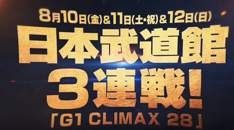 【G1】武道館3連戦、4ブロック制、15分1本勝負【新日本プロレス2ちゃんねるまとめ】