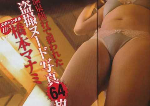 【画像】橋本マナミ(32)話題の入浴ヌード流出、ネット未公開追加カット!更に晒されれる肉体…