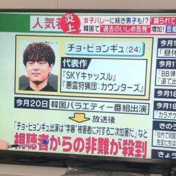 韓国人「僕は睾丸を蹴られました」日本のメディアが「K学校暴力」を大々的に報道中!→「日本の奴らは韓流を目の敵にしている」 韓国の反応