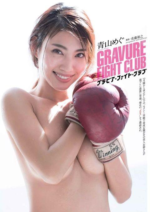 【セミヌード】青山めぐ(29)全裸画像!「有吉反省会」「月曜から夜ふかし」で話題のグラドルが素っ裸に!
