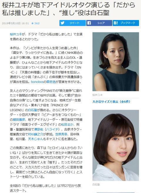 【ヌード映像】NHK女優・桜井ユキ、松坂桃李との7分間のセックス動画が晒される…イケメンに乳首を吸われて喘ぎまくり…