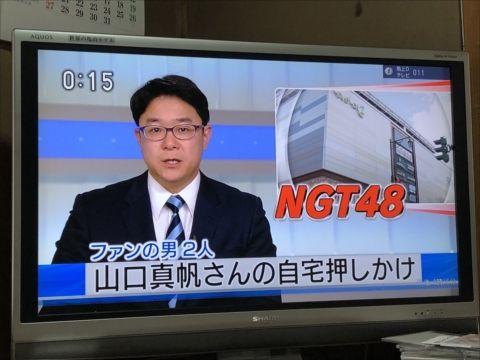 【速報】現役アイドル、レ●プ未遂事件が発生…⇒NGT48山口真帆、メンバーに個人情報を売られ暴行される…