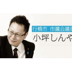 市議「関西大学の宇城輝人教授の件。複数の国会議員事務所、省庁経由でリアルでやる。関西大学の予算の話になるのは自然な流れ」