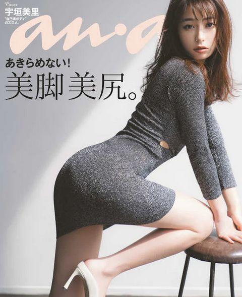 宇垣美里アナ、「anan」でエログラビア披露!結構、良い尻してたwww