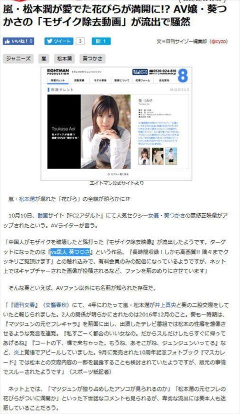 嵐・松本潤の元カノ、無修正SEX映像流出…これがジャニーズがしゃぶりついたオマ●コ…