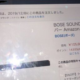 【悲報】ワイ、桁を間違えてAmazonで10万円の買い物をする