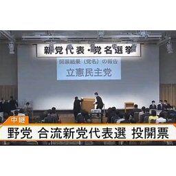 立憲民主党「我々は日本国の政党ではない。この映像を見れば馬鹿な日本人でも理解できるだろ?」