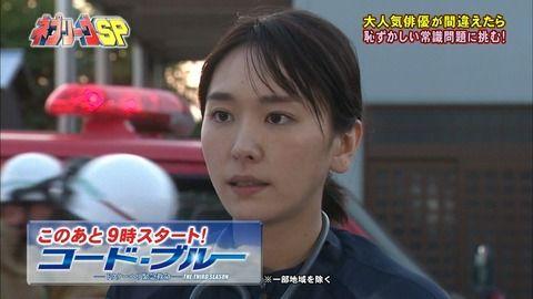 【画像】 ガッキーこと新垣結衣さん(29)のすっぴんがブスすぎると話題に【コードブルー】