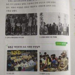 韓国「教科書に載ってる徴用労働者の写真、日本人労働者だった。ヤバイどうしよう」⇒ 結果www