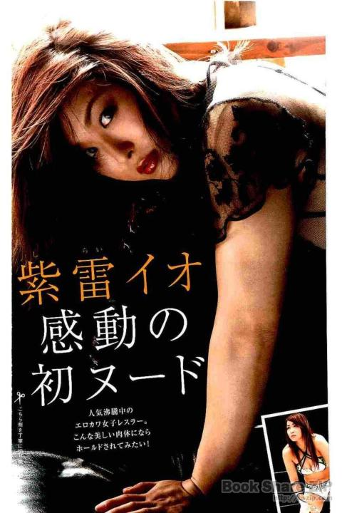 女子プロレスラー・紫雷イオ(27)衝撃の初ヌード!ツヨカワ女王が脱いだ!(※画像あり)