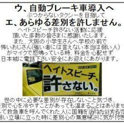 「嫌韓発言、許さない」ステッカーを付けてるタクシーに遭遇した小学生、凄いことになるwww