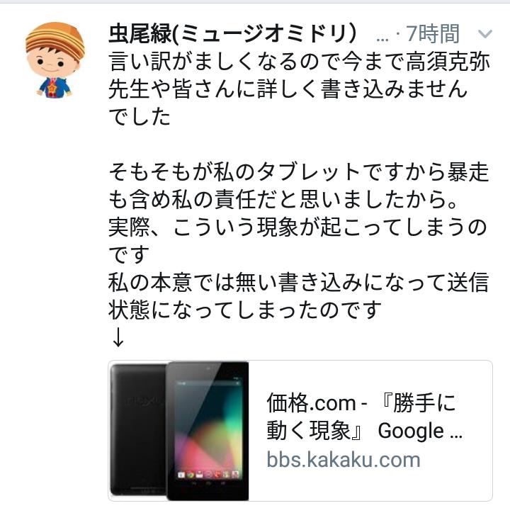 高須院長に訴えると宣言されたTwitter民さん、「タブレットが暴走して勝手に送信した」と釈明