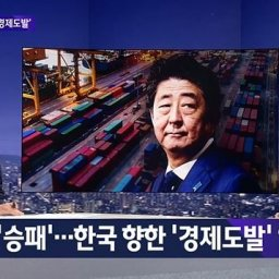 韓国人「安倍が韓国に経済挑発!」圧勝した安倍首相は韓国のホワイト国家から除外、半導体原料輸出規制をそのまま継続するだろう 韓国の反応