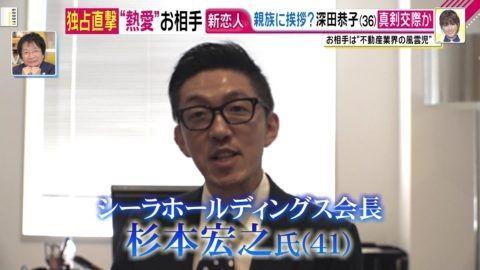 【衝撃】深田恭子(36)とセックスしまくっている男の画像が流出…フカキョンの乳首を吸いまくり…