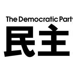 【韓国の反応】韓国人「70%を超える支持率を誇った日本の民主党政権が39ヶ月で崩壊した理由と、かつて彼らに憧れていた韓国の左派」