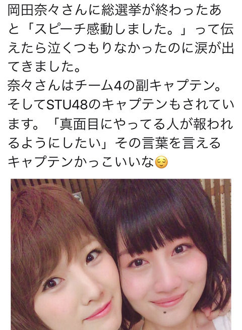 【速報】NMBチームBⅡキャプテンの久代梨奈が「総選挙結婚宣言」須藤凜々花を批判