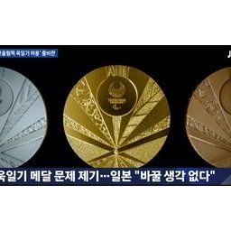 韓国「東京五輪の旭日旗使用を全世界が批判!中国の後援企業がIOCに圧力!」⇒ 中国「何も言ってないだろ!巻き込んでんじゃねーよ!」