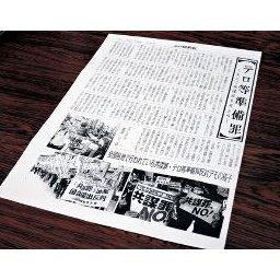 【朝日新聞w】山口組が共謀罪に懸念「ヤクザが集中的に狙われる」