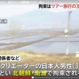 北朝鮮に拘束された日本人、ユーチューバーだったwww