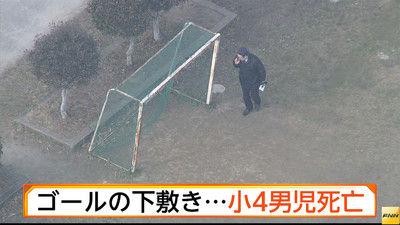 【事故】福岡でゴールポストが小4男児を殺害…現場の写真…【川口小学校】