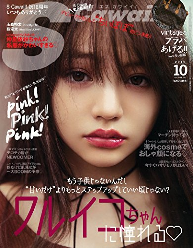 9/7発売「S Cawaii!10月号」に玉森裕太・薮宏太