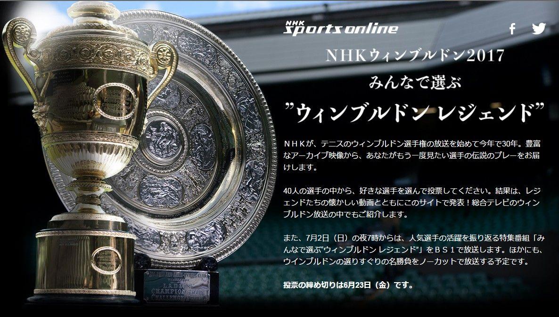 【NHK】皆で選ぶウィンブルドンレジェンド!もう一度みたい選手に投票しよう!