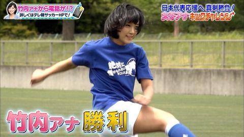 竹内由恵アナと久冨慶子アナのPK対決という名のお尻対決。