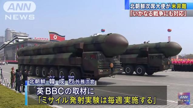 北朝鮮「米国が煽るから、ミサイル発射実験を毎週実施する」