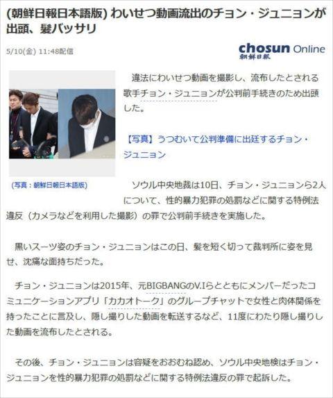 【ヌード流出】K-POP歌手わいせつ動画流出、遂に逮捕に発展…盗撮セックス映像晒し、韓国芸能界史上最悪の事件…