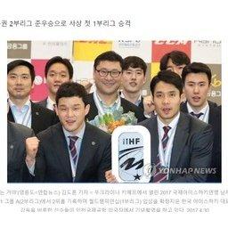 弱小だったアイスホッケー韓国代表、トップディビジョンに昇格。登録選手の1/3が帰化組。しかも、その扱いが…