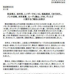 宮迫博之、数十億円以上の違約金で人生終了www