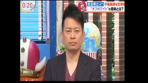 【速報】不倫・宮迫博之が24時間テレビマラソンランナーの可能性浮上wwwww
