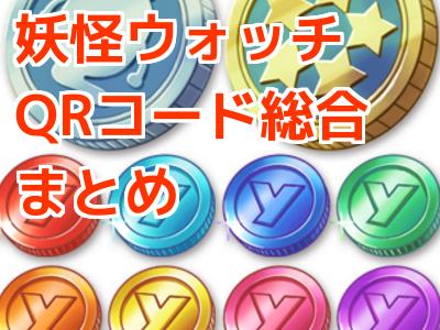 妖怪ウォッチ3バスターズ QRコード・パスワードまとめ!【8/14 ぐうたらコイン追加!】