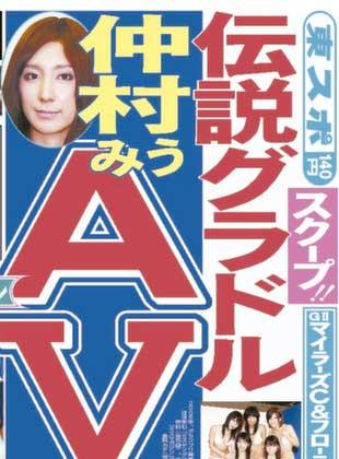 【画像】AVデビューの中村みう・・現在の容姿がこちら・・・あの頃と比較した結果・・