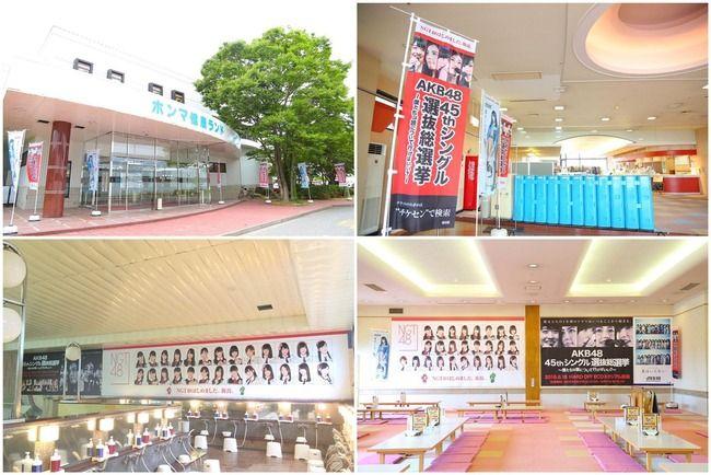 【NGT48】新潟のスパが凄い!【2016年第8回AKB48選抜総選挙45thシングル】