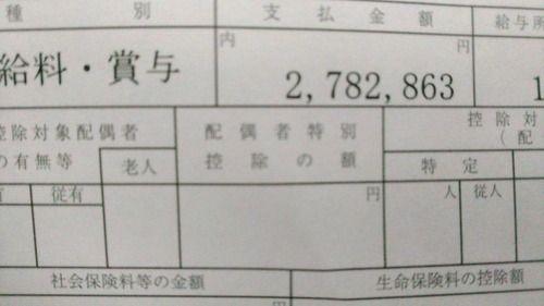 【年収】工場勤務1年目僕の年収がこれwwwwww
