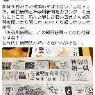 【ワロタw】コンビニで朝日新聞と神奈川新聞を買おうとした結果(´・ω・`)