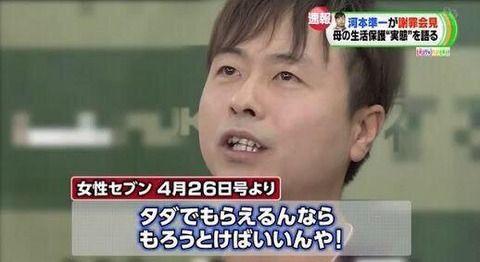 【生保芸人】次長課長・河本準一、大御所俳優を怒らせた過去ってよwwwwwww