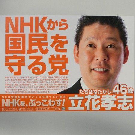 NHK相手に訴訟するのは「業務妨害」、東京地裁が受信料訴訟原告に賠償命令