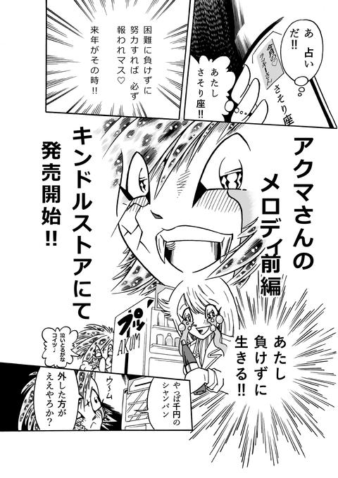 あくまさんのメロディ前編CM01-2