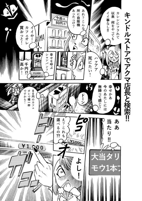あくまさんのメロディ前編CM01-1