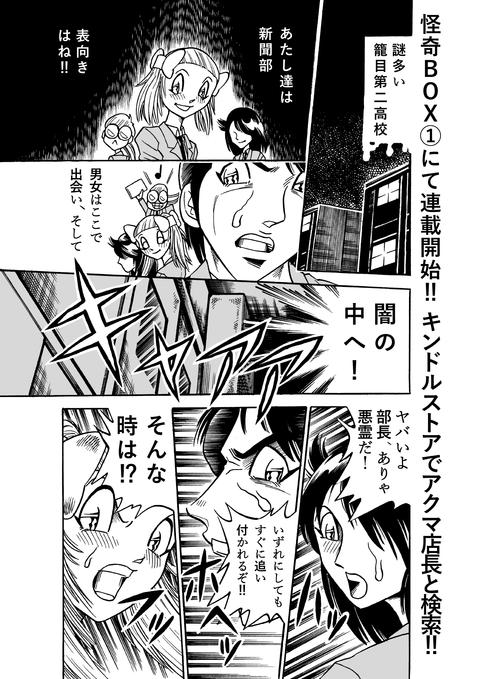 怪奇BOX①CM用01-1