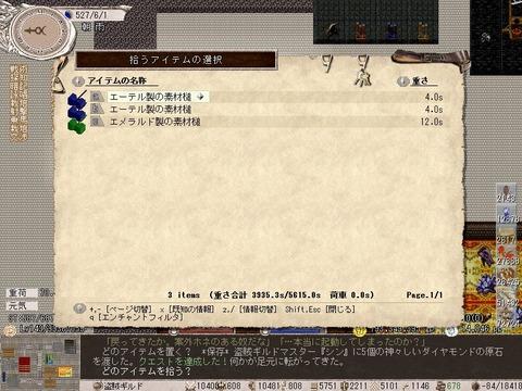 スキル/その他 - elona-omake-family-wiki