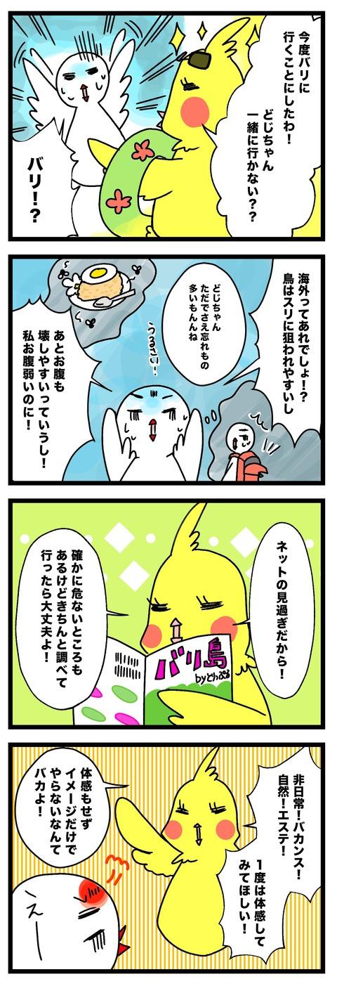 4koma_20101127_trip_all-min