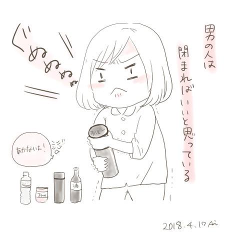 絵日記20180417