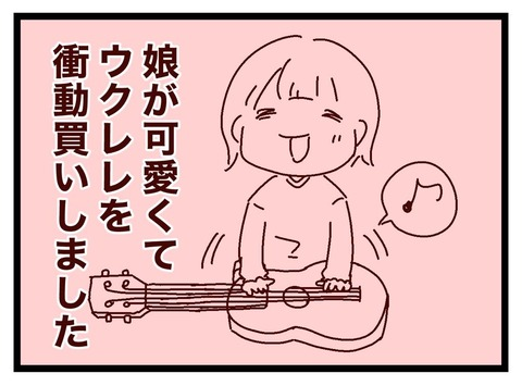 4koma_ukurere_01